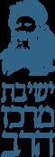 Mercaz Harav | מרכז הרב