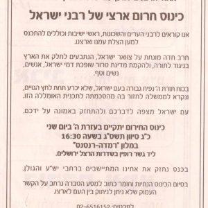 איחוד הרבנים תשסג