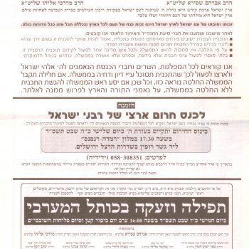 איחוד הרבנים מלון רמדה כה' שבט תשסד
