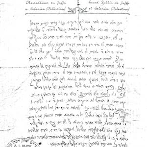"""מכתב סמיכה של הרב קוק לרב חרל""""פ"""