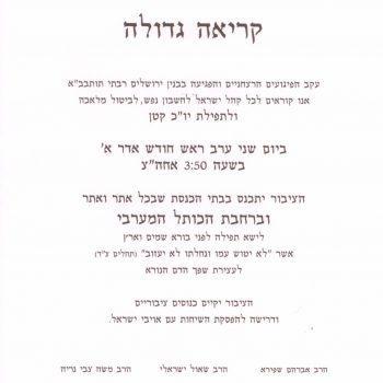 """איחוד הרבנים למען א""""י תשנ""""ה"""