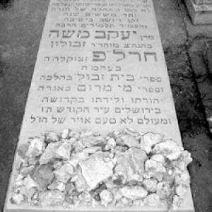 """קבר הרב חרל""""פ"""