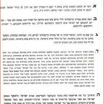 """כרוז הרציה – לא תגורו, פורסם בי""""ד אלול תשכ""""ז, תורגם גם לשפות שונות"""