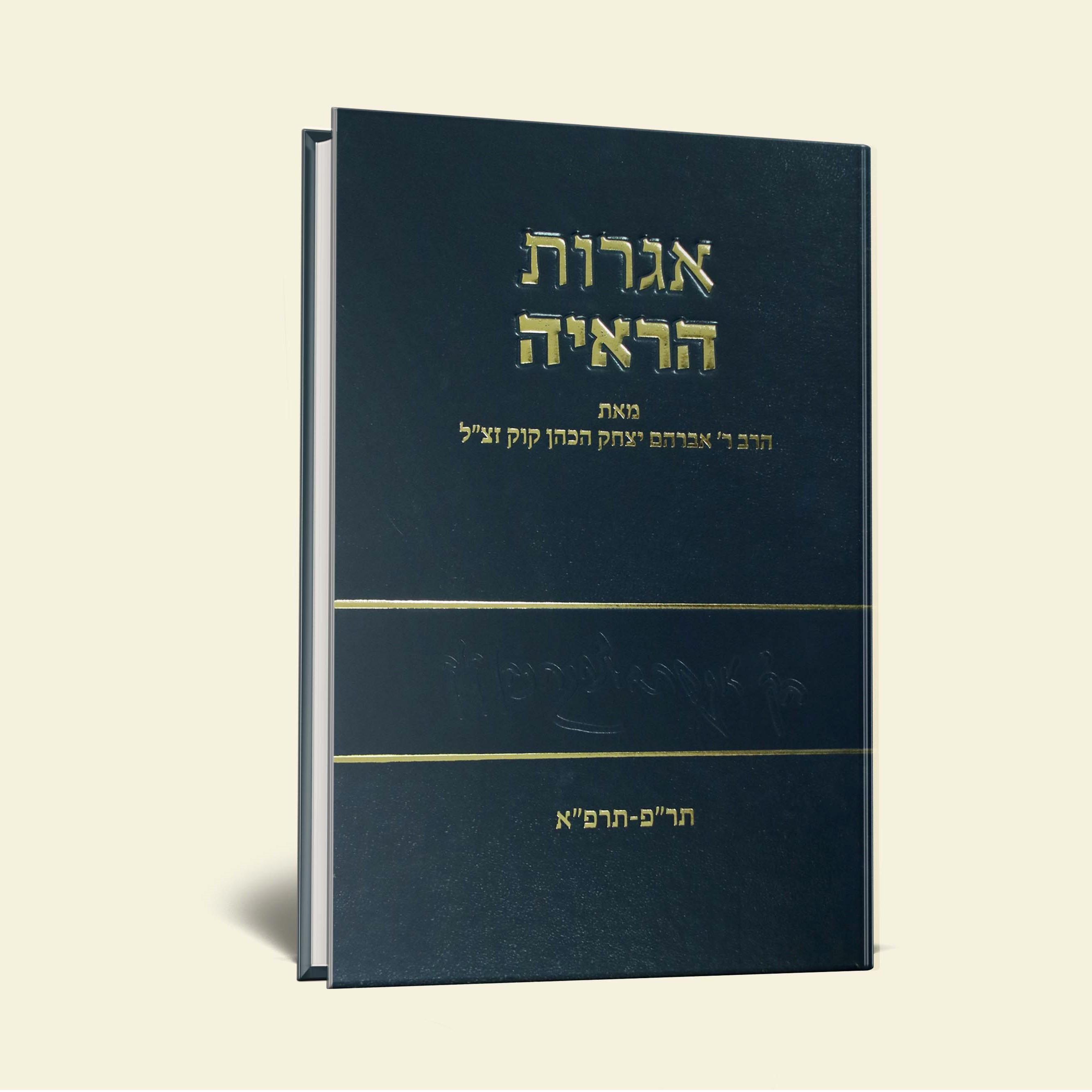 Rabbi Kook Letters (4)