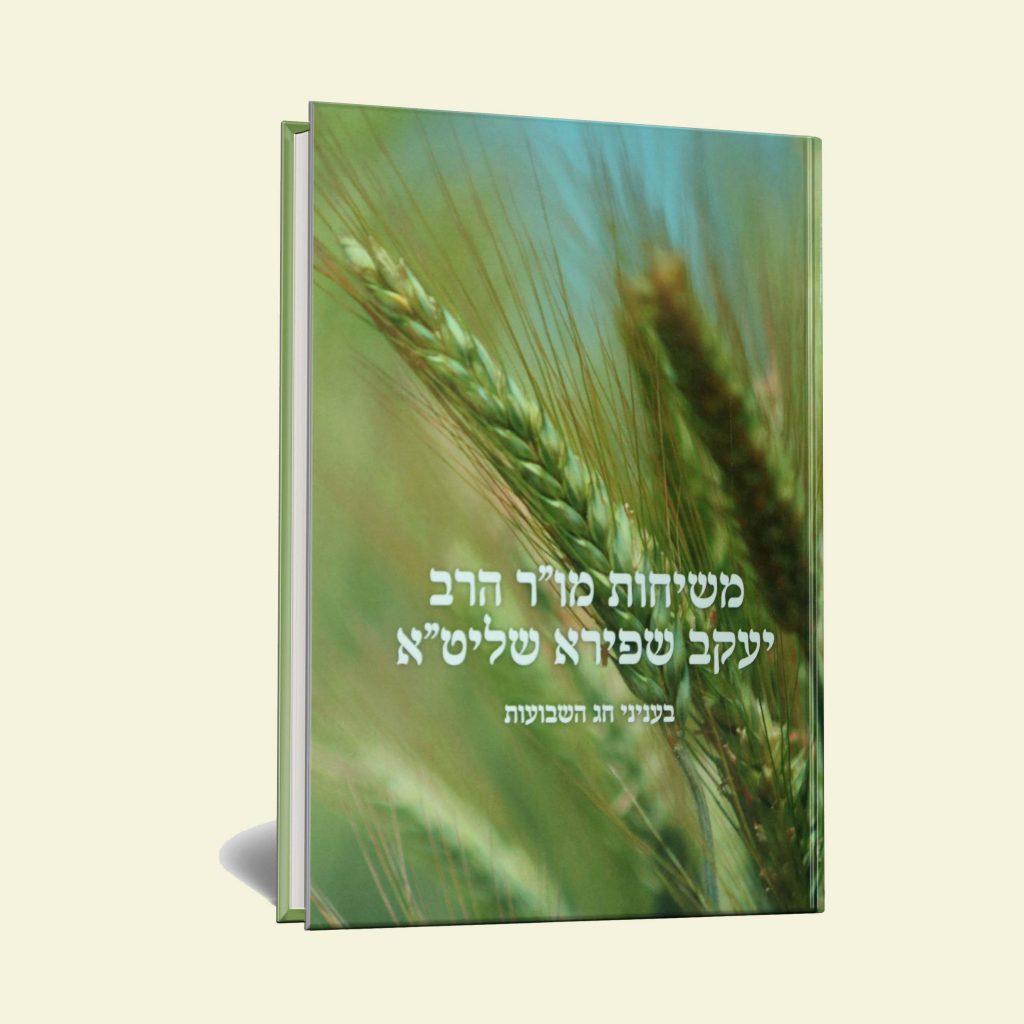 חוברת שבועות הרב יעקב שפירא